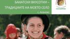 """""""Банатски вкусотии"""" (с)готвят в Асеново"""