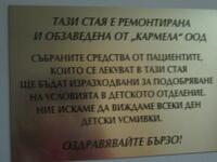 """МОБАЛ в Търново с дарение от """"Зонта"""""""