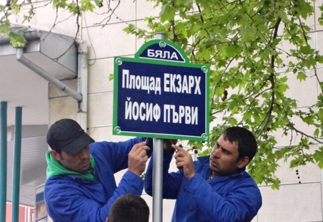 Румънски бизнесмен дари на Бяла 100 табели за 3000 лв.
