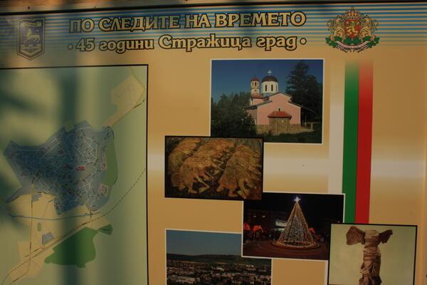 Инж. Стефан Стефанов стана почетен гражданин на Стражица