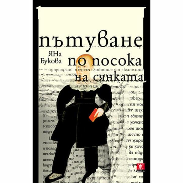 Яна Букова: Нищо в литературата не е уютно, тъй като е свързано с къртовски труд