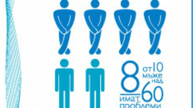 Информационна среща за простатата в Севлиево