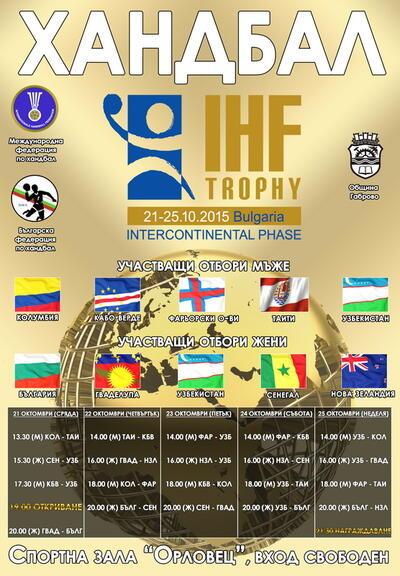 Хандбалисти от 5 континента се борят за първенство в Габрово