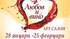 "Арт салон ""Любов и вино"" + ПРОГРАМА"