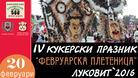 На кукерски празник канят в Луковит