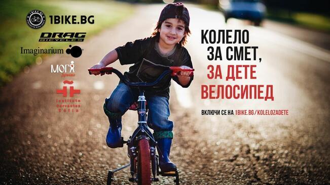 """Над 200 малчугани ще сбъднат мечтата си с """"Колело за смет, за дете велосипед"""""""