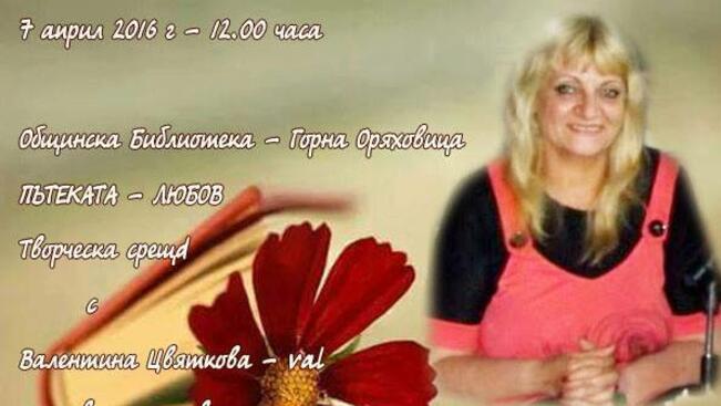 Писателката Валентина Цвяткова гостува в Горна Оряховица