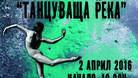 """Над 800 участници ще се изявят в балетния фестивал """"Танцуваща река"""""""