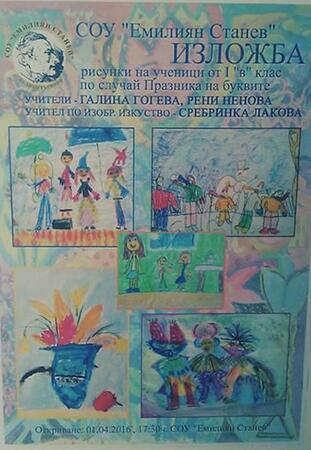 Първолаци показаха артистичен талант в Празник на буквите