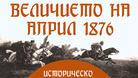 """""""Величието на Април 1876"""" ще припомнят ученици в състезание"""