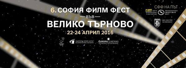 София Филм Фест представя 8 филма в старата столица