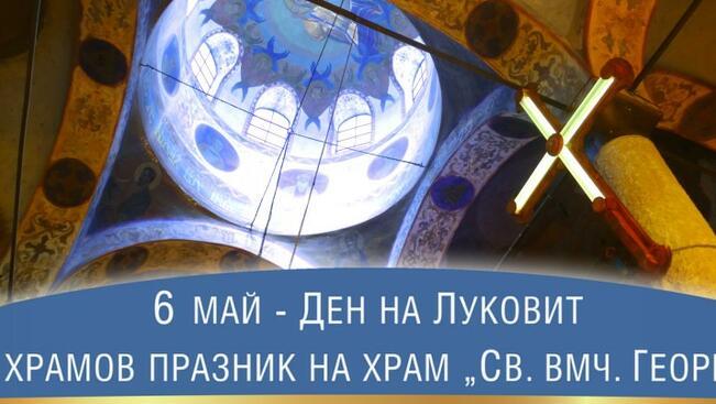 Курбан за здраве и празнична програма за 6 май в Луковит