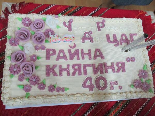 """40 години от основаването си отпразнува ЦДГ""""Райна Княгиня"""""""