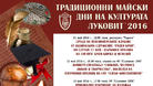 Майски дни на културата в Луковит