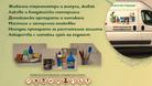 Великотърновци предават опасни отпадъци на 16 и 17 юни