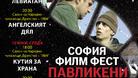 София Филм Фест за първи път в Павликени