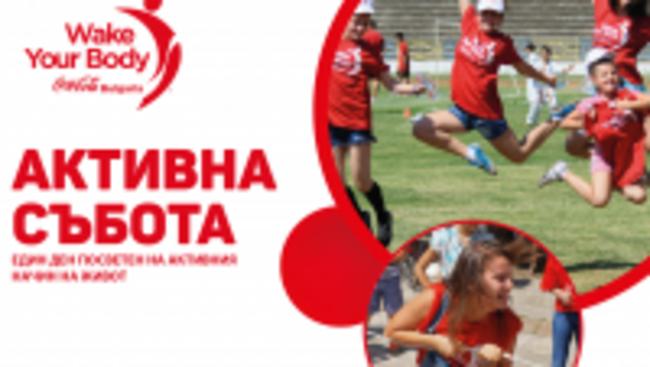 """Спорт за всички възрасти в Габрово по време на """"Активна събота"""""""