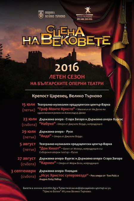"""6 български спектакъла в програмата на """"Сцена на вековете"""""""