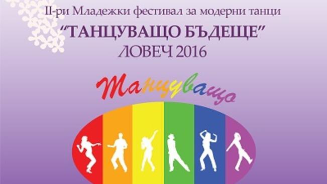 """Над 250 младежи се събират в Ловеч за втория Фестивал """"Танцуващо бъдеще"""""""