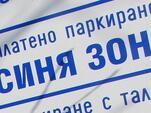 Кога ще бъде въведена синя зона във Варна