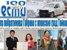 Десет габровски ученици ще гостуват първи в Япония