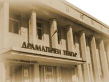 Драматичен театър Ловеч