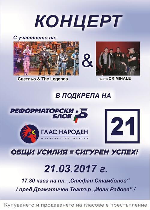 "Коалиция ""Реформаторски блок – Глас народен"" кани всички плевенчани на рок концерт"