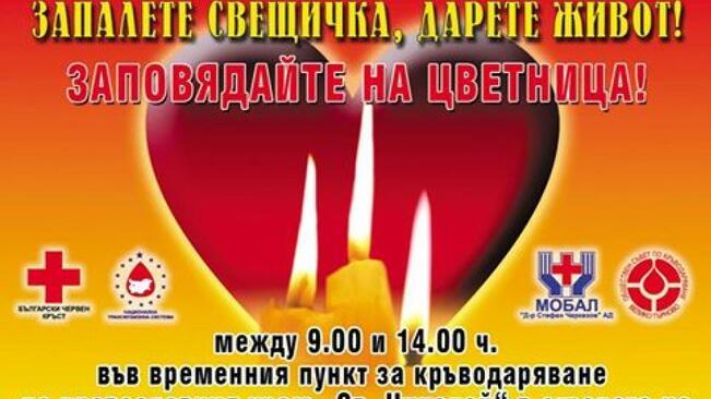 """Акция """"Запалете свещичка, дарете живот!"""" за 9 поредна година ще бъде на Цветница"""
