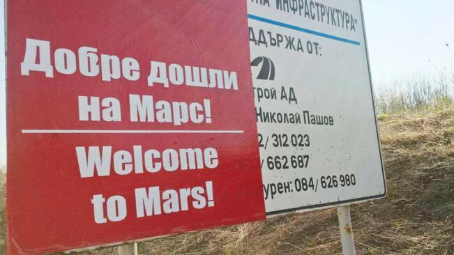 Добре дошли на Марс!