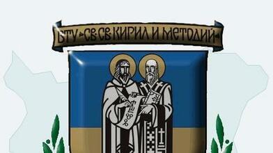 """Великотърновски университет """"Св. Св. Кирил и Методий"""""""