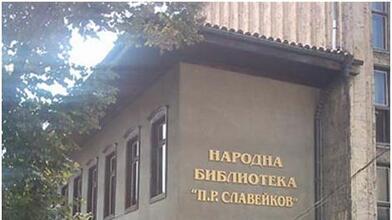 """Регионална народна библиотека """"П. Р. Славейков"""""""