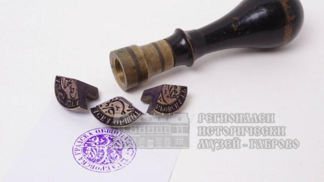 Богатата колекция от Възрожденски печати и документи на РИМ-Габрово