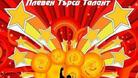 """Финал на """"Плевен търси Талант"""" - 05.05.2017г."""