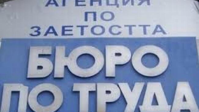 """Трудова борса организира на 18 май Дирекция """"Бюро по труда"""""""