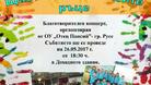 "ОУ ""Отец Паисий"" организира благотворителен концерт"