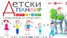 Започва културният градски фестивал за деца
