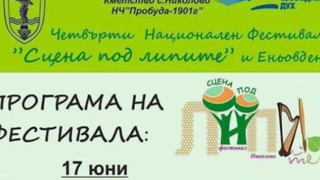 """Фестивалът """"Сцена под липите"""" ще се проведе в Лесопарк Липник"""