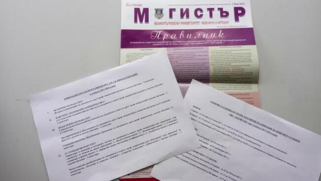 ВТУ предлага нови магистърски програми