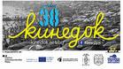 Показват безплатно документални филми във Варна