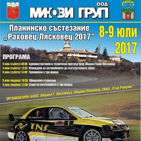 """8 юли - Старт на Планинското състезание """"Раховец Лясковец 2017"""""""