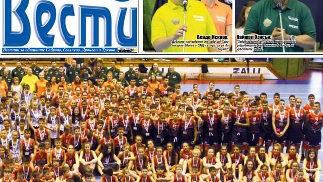 Започна най-мащабното баскетболно събитие в България