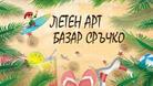 """Безплатни тренировки за варненци на фестивала """"Сръчко"""""""