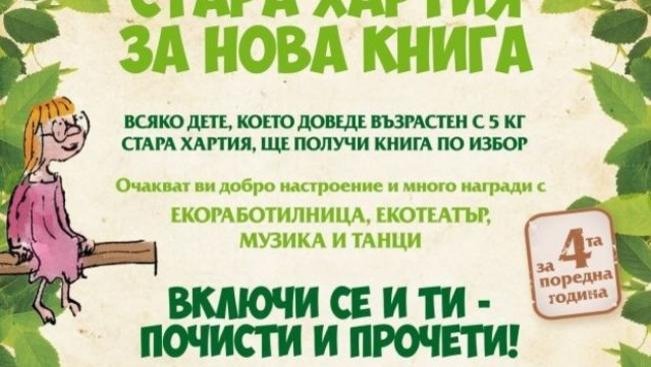 """Русе е домакин на националната екоинициатива """"Стара хартия за нова книга"""""""