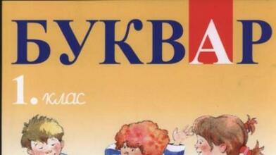 """ВГ """"Никола Вапцаров"""""""