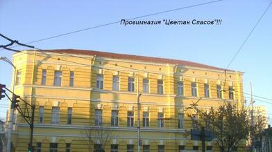 "Прогимназия ""Цв. Спасов"""