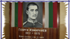 "СОУ ""Георги Измирлиев"""