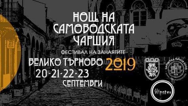 Нощ на Самоводската чаршия и фестивал на занаятите - девето издание на празника