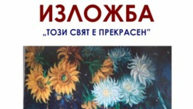 Излагат картини, подарени на Тодор Живков