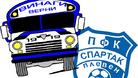 Организирано пътуване за мача в Сливен