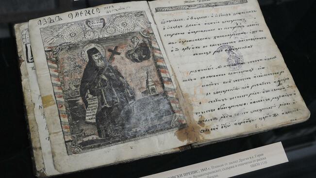 Преписаха Паисиевата история и в Плевен